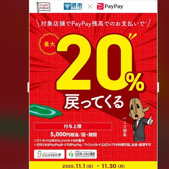11月はオトク♪ 堺市とPayPayコラボイベント♪最大20%戻ってくる!シャルル・マキ対象店舗です♪