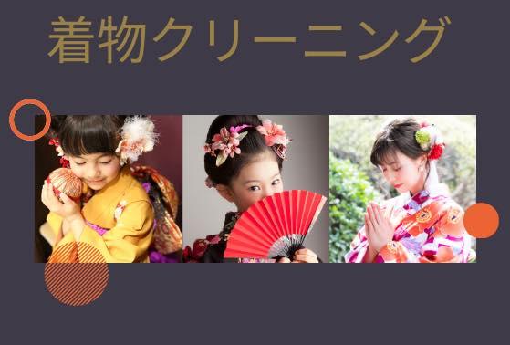 堺市クリーニング専門店シャルル・マキでは,着物クリーニング,着物シミ抜き承っております(京都の着物洗い専門店でお手入れいたします)