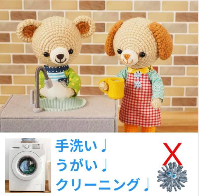 ウィルス対策!手洗い♪うがい♪クリーニング♪